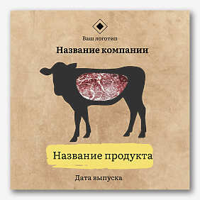 Шаблон этикетки на консервы для мяса