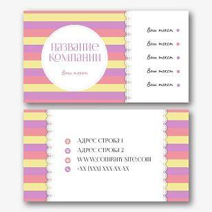 Шаблон визитки магазина товаров для новорожденных