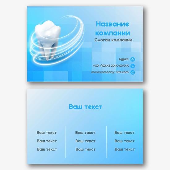 Шаблон визитки стоматологии