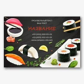 Шаблон винилового магнита ресторана суши