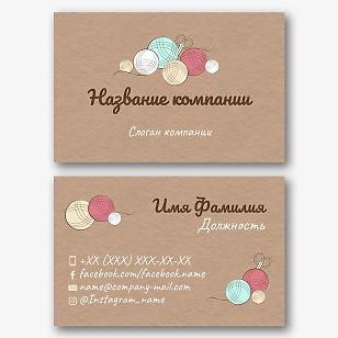 Шаблон визитки магазина вязания