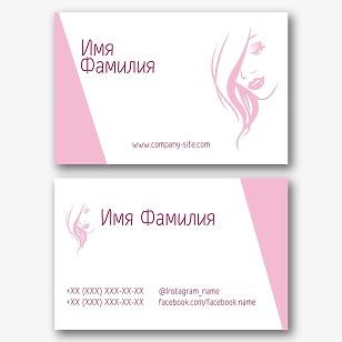 Шаблон визитки мастера салона красоты