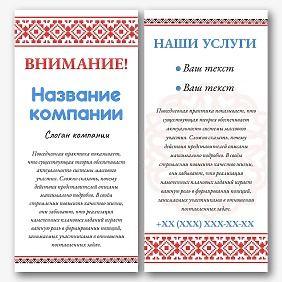 Шаблон флаера с украинской символикой