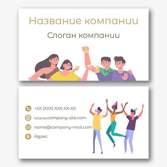 Шаблон визитки организатора вечеринок