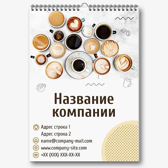 Шаблон рекламного календаря кофейни