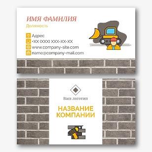 Шаблон визитки строителя
