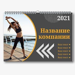 Шаблон настенного спортивного календаря