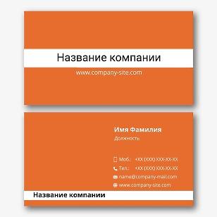 Шаблон простой минималистичной визитки