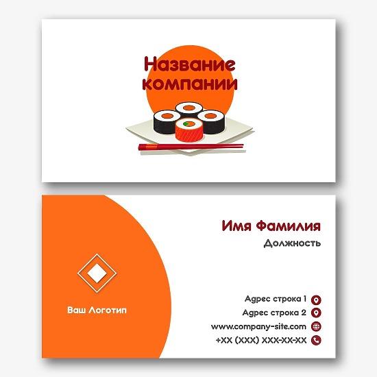 Шаблон визитки суши ресторана