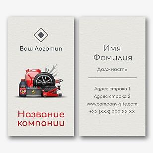 Шаблон визитки автомагазина