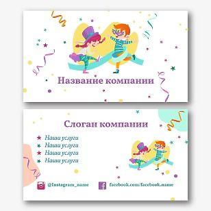 Шаблон визитки проката карнавальных костюмов