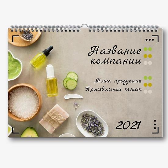 Шаблон календаря магазина эко-косметики