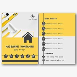 Шаблон листовки для ремонтных компаний