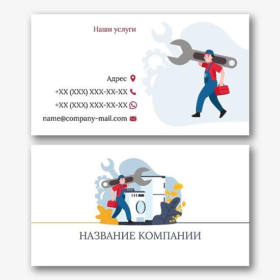 Шаблон визитки мастера