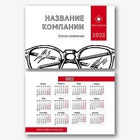 Шаблон календаря магазина оптики
