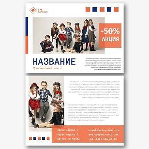 Шаблон листовки магазина детской одежды