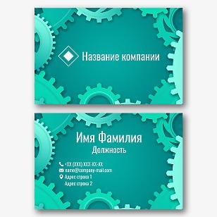 Шаблон визитки механика