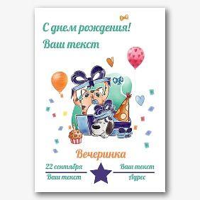 Шаблон плаката детского аниматора