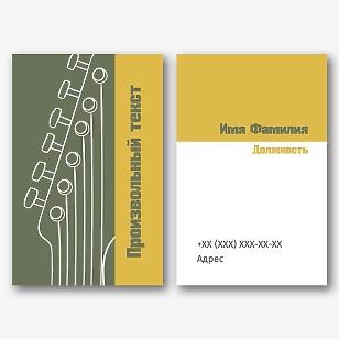 Шаблон визитки гитариста