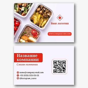 Шаблон визитки службы доставки еды