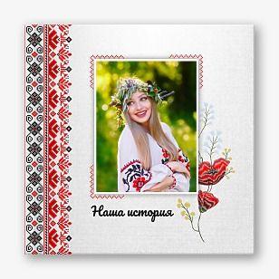 Шаблон фотокниги для памятных моментов с украинской символикой