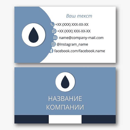 Шаблон визитки доставки воды