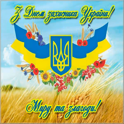 14 октября – День защитника Украины!