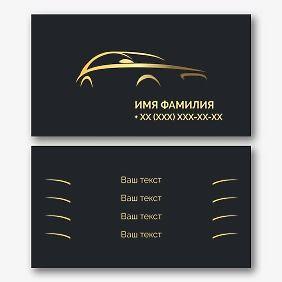 Шаблон визитки автосалона