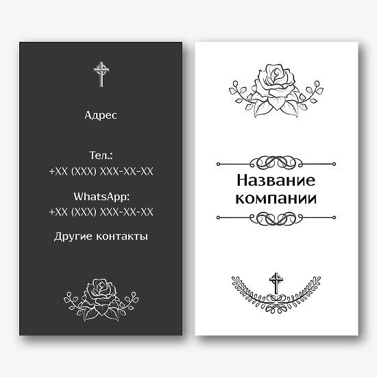 Шаблон визитки ритуальных услуг