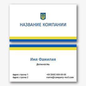 Шаблон визитки с украинской символикой