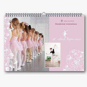 Шаблон календаря детской балетной школы