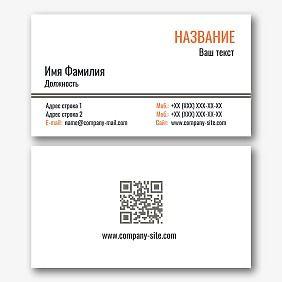 Шаблон строгой деловой визитки