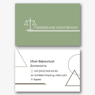 Шаблон визитки юриста