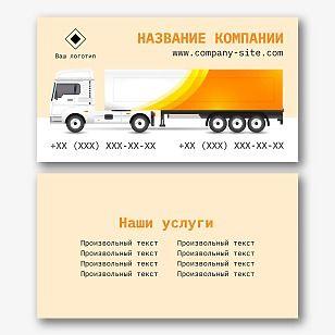 Шаблон визитки транспортной компании