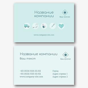 Шаблон визитки бригады скорой помощи