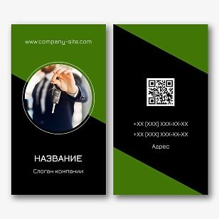 Шаблон визитки менеджера по продажам автомобилей