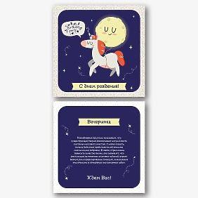 Шаблон открытки на день рождения