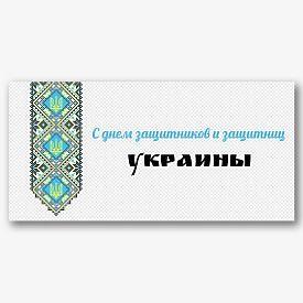 Шаблон кружки с Днем защитника Украины