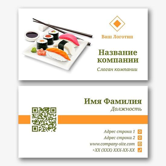 Шаблон визитки японского ресторана