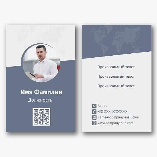 Шаблон личной визитки с фото