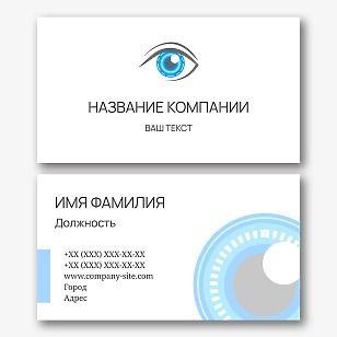 Шаблон визитки офтальмолога