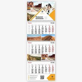 Шаблон настенного квартального календаря организатора отдыха