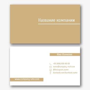 Шаблон простой классической визитки