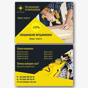 Шаблон листовки строителя-ремонтника
