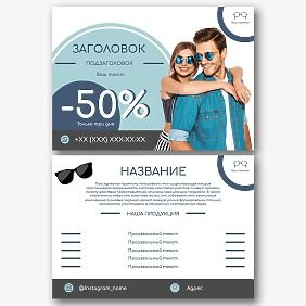 Шаблон листовки магазина солнцезащитных очков