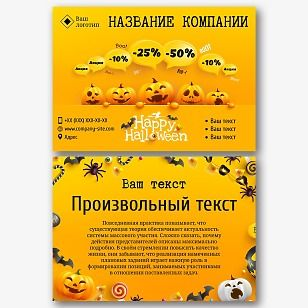 Шаблон листовки на Хэллоуин