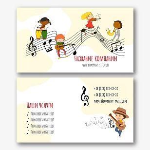 Шаблон визитки частной музыкальной школы