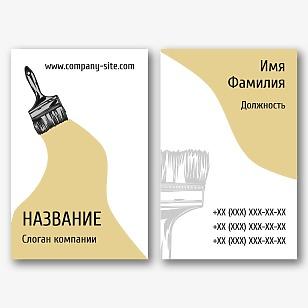Шаблон визитки мастера покраски стен