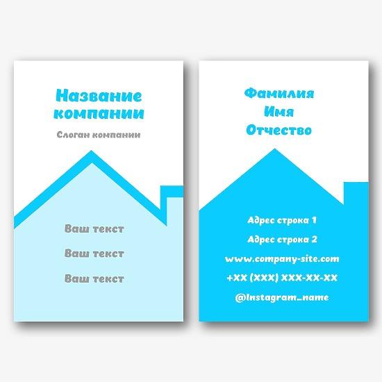 Шаблон визитки кровельщика