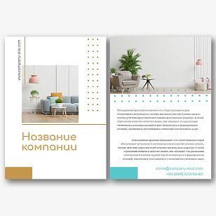 Шаблон листовки дизайнера интерьера